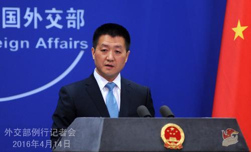 4月14日外交部发言人陆慷主持例行记者会