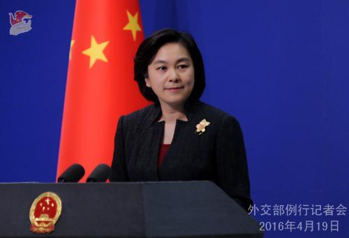 外交部发言人华春莹主持例行记者会