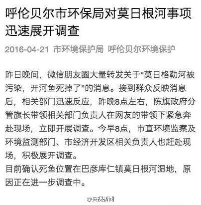 呼伦贝尔环保局公布鱼死亡调查结果:因越冬死亡