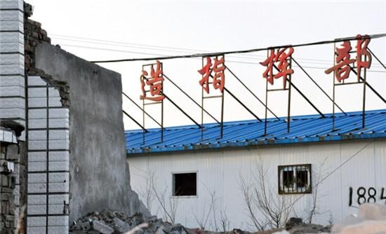 p68-2 5年前的棚户区改革批示部的牌子还在现场,现已烧毁。