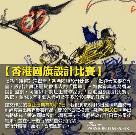 """""""港独""""组织""""热血公民"""" 举办香港""""国旗""""设计大赛"""
