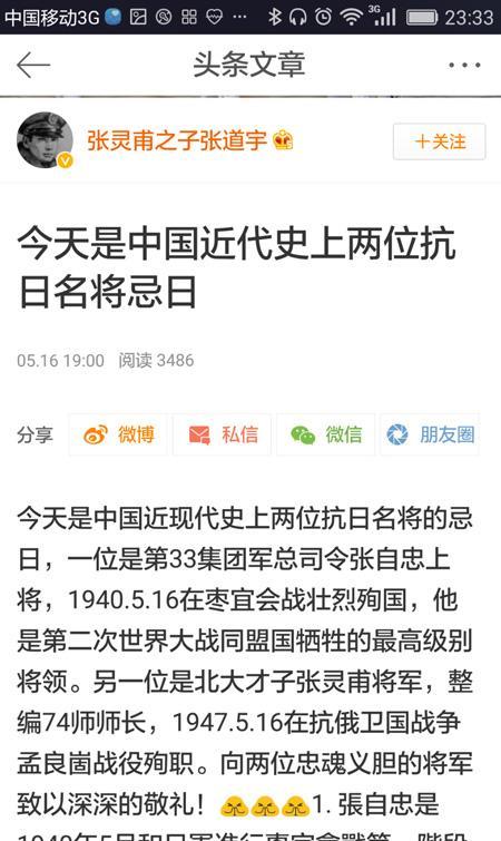 """张灵甫之子微博纪念父亲 竟把解放战争说成""""抗俄卫国"""""""