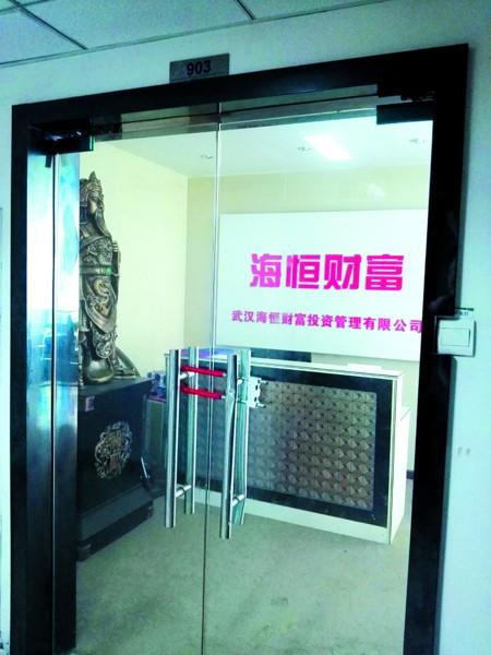 昨天,武汉海恒财产公司大门舒展。