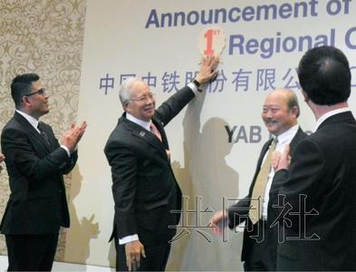 """图为马来西亚总理纳吉布(左二)出席中国中铁""""亚太总部""""成立仪式,3月摄于吉隆坡。(共同社)"""