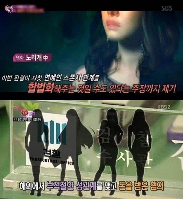 韩国演艺圈又爆卖淫案,一个是活跃于电视圈的性感女星,一个是知名歌手。