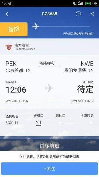 北京飞贵阳客机曝遇故障备降呼市 机长声音发抖