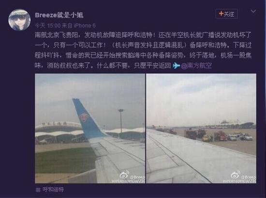 图:7月4日,南航北京飞贵阳一航班,由于发动机故障备降呼和浩特。(微博截图)