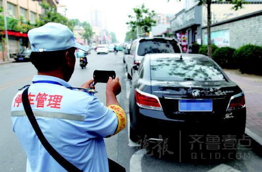 """管停车的也能""""贴罚单""""?济南最严停车令惹争议"""