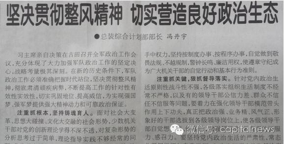 """冯丹宇参加过我军军械推销法式的批改调剂,他说:""""军械推销法式的大修补旨在让及格的私有公司参加兵器研究和出产,以此来进步竞赛能力和效力。"""""""