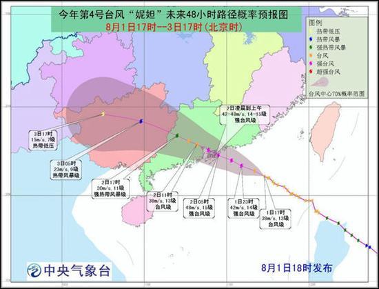 中央气象台发布台风红色预警 妮妲明日登陆广东