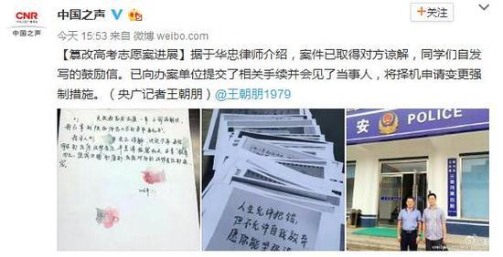 山东篡改同学高考志愿当事人获谅解同学写鼓励信