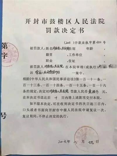 """河南省人民医院收到的""""罚款决定书""""。"""