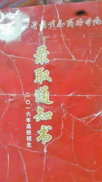 被撕碎的通知书封面