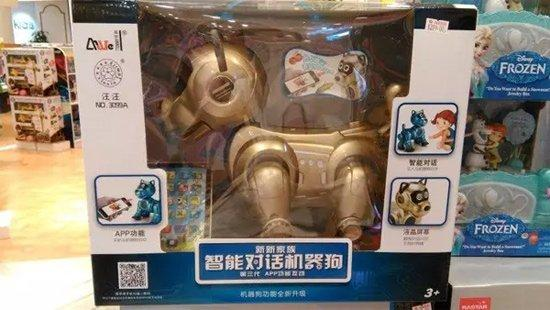 同款玩具狗。