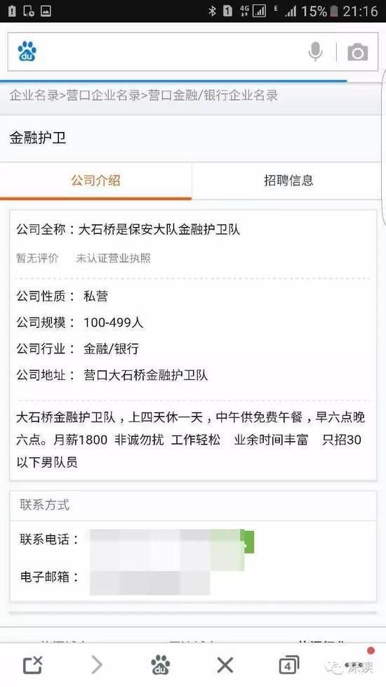 辽宁营口金融保护队招募检查严厉 曾反应欠薪成绩