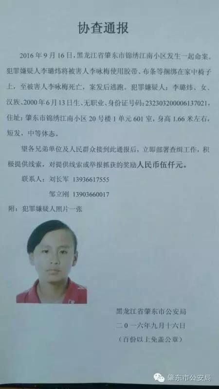 16岁少女用胶带等绑人致死 警方悬赏5千追凶