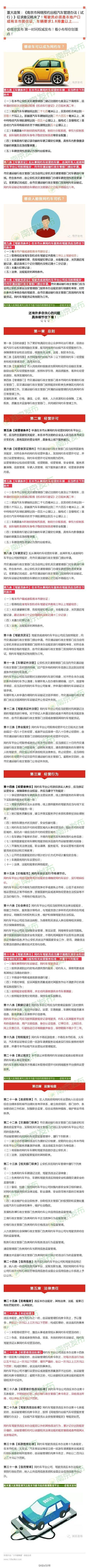 南京出台网约车细则:驾驶员须当地户口或有寓居证