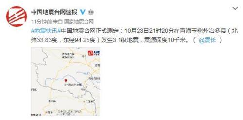 青海玉树治多县发生3.1级地震 震源深度10千米