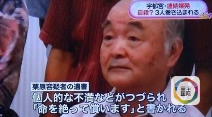 日本前自卫官制造自杀式爆炸 曾称必须把事闹大 社会 第1张