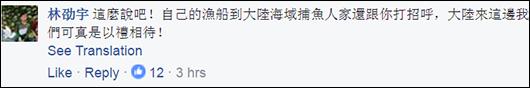 """且不论大陆渔船是否""""越界"""",台媒是不是应该多关注一下被绑架船员的营救问题呢?"""
