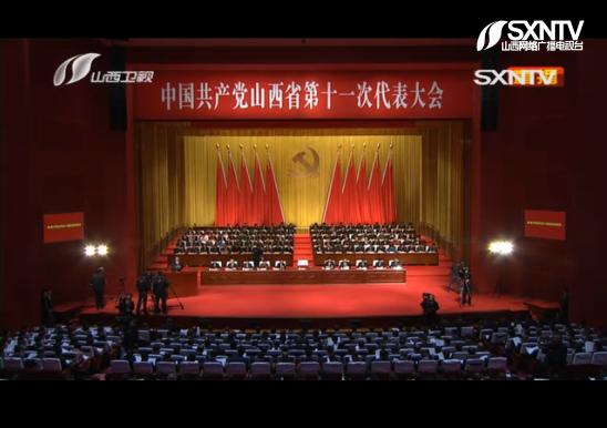 中国共产党山西省第十一次代表大会开幕