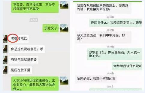 河南鹿邑官员疑被情妇举报  组织部门介入调查