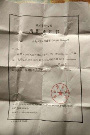 沧州一村民看守所羁押4天后身亡