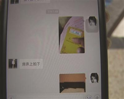 受害人与嫌疑人微信对话截图。