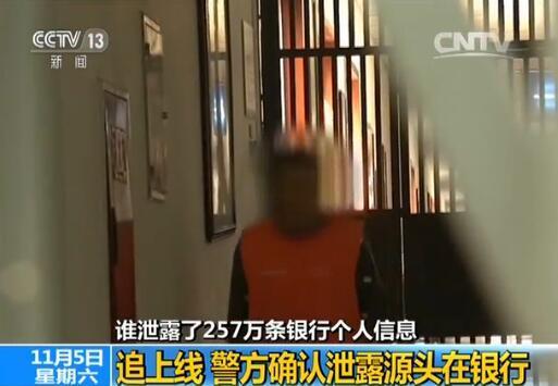 银行行长泄露密码 257万条银行个人信息被盗取