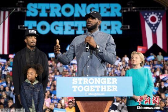 资料图 当地时间2016年11月6日,美国克利夫兰,勒布朗·詹姆斯与JR·史密斯为希拉里拉票,现场,小皇帝发表演讲。