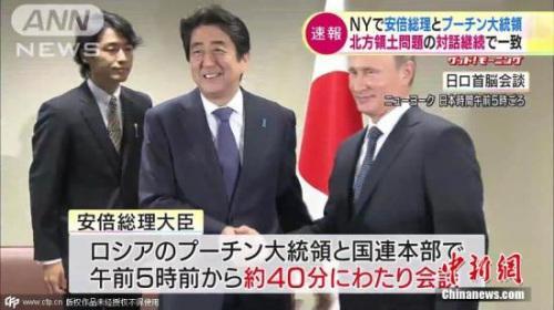日俄高层就领土等问题磋商 为两国首脑会谈铺路