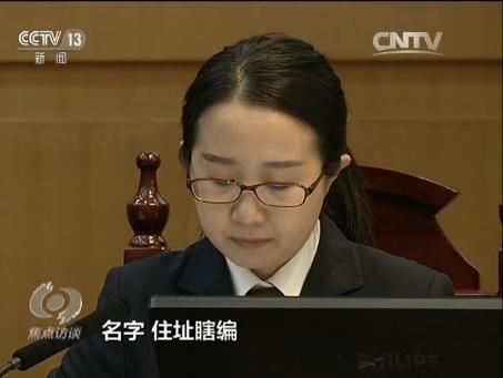 法庭任务职员读证言