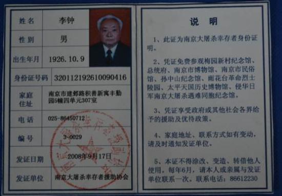 1周内3位南京大屠杀幸存者离世 在册者剩109人