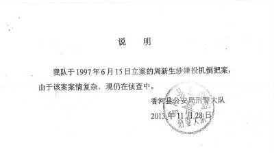 男子涉投机倒把被侦查近20年 罪名已取消16年