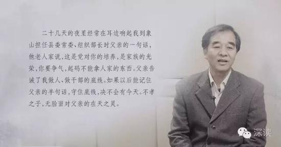 中纪委批落马高官缺政治:周本顺抄经为乌龟下葬