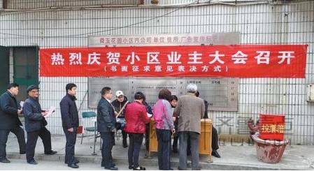 济南舜玉花园小区更换物业公司充满波折,有业委会主任曾被打瘸腿。资料片