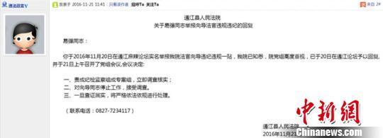 四川通江法官遭举报办案收取千元杂费已被停职接受调查