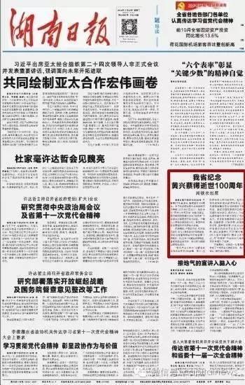 《湖南日报》1版刊登文章《纪念黄兴、蔡锷逝世100周年》