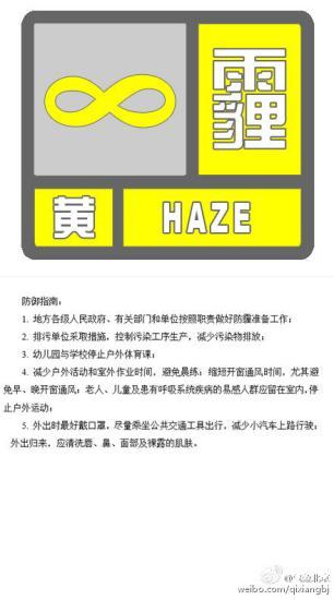 北京发布霾黄色预警 今夜至明日有轻至中度霾 新闻