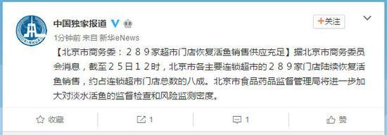北京商务委:289家超市恢复活鱼销售 供应充足
