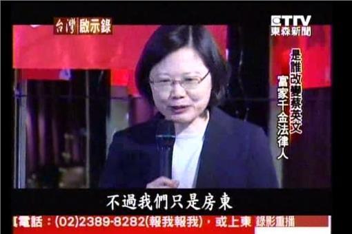 蔡英文在台湾电视节目上谈海霸王(资料图)