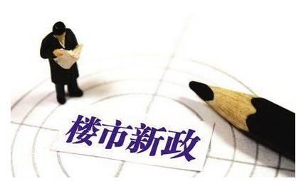 中国房地产政策出现历史性转折?