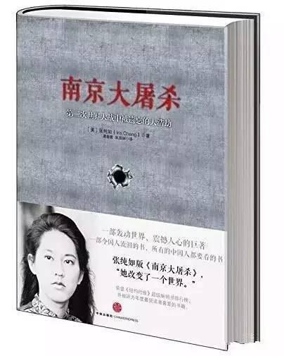 《南京大屠杀——被遗忘的二战浩劫》
