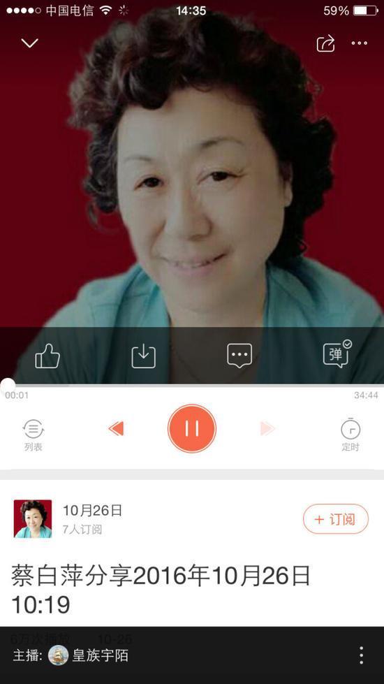 网络电台上,蔡白萍的录音截图