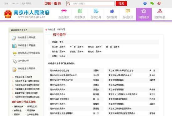 南京市政府网站公布的机构领导名单内,没有蔡白萍的名字