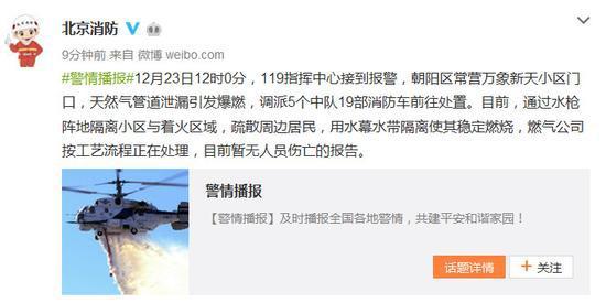 北京市公安局消防局官方微博截图。