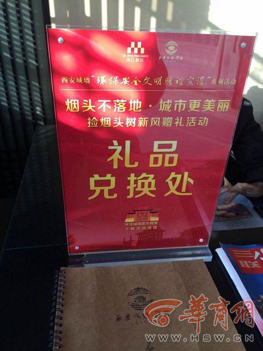 城墙景区烟头兑换礼品处,在城墙东、西、南、北四个大门的游客服务中心处都可以兑换。