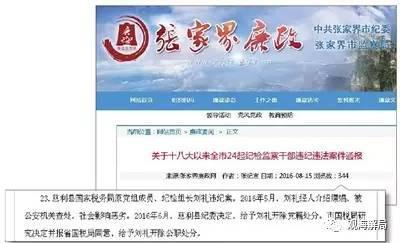 (张家界市纪委宣布守法案件转达)