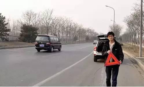 用完三角牌回收来的时分要把三角牌背对着来车放向,防止事变发作。