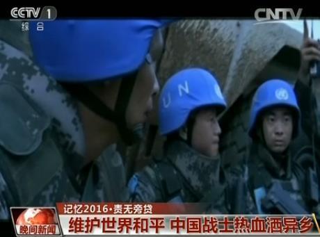 """""""马里内部战乱,别和咱妈说""""这是中国战士申亮亮,最后一次给家人的留言。"""